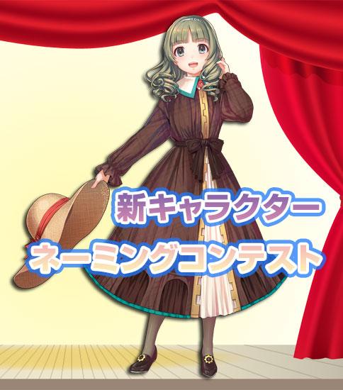 [イベント情報] 新路娘「011」ネーミングコンテスト開催!