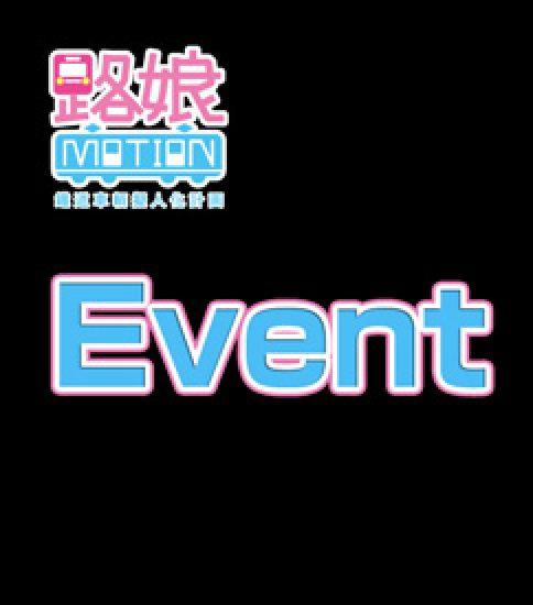 [イベント情報] 路娘ネーミングコンテスト開催(応募受付終了)