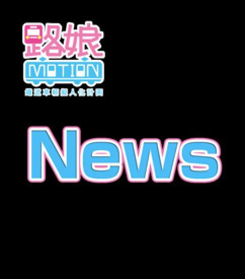 [ニュース]「路娘MOTIONチャンネル」新規スタッフ募集のお知らせ