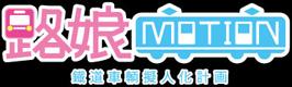 路娘MOTION公式サイト
