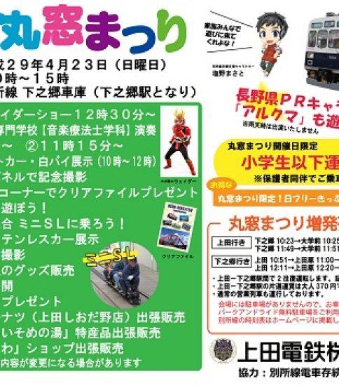 [イベント情報] 第23回丸窓まつり開催 (上田電鉄)