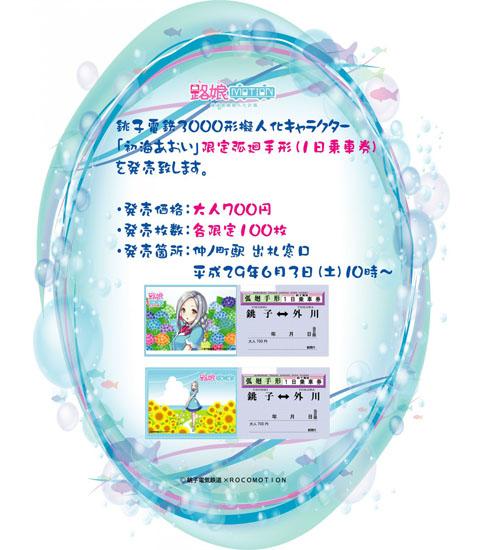[グッズ情報]「初海あおい」限定弧廻手形(1日乗車券)発売 [銚子電気鉄道]