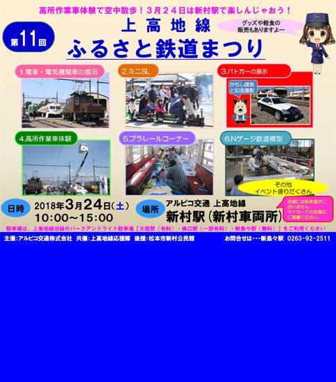 [イベント情報] 第11回 上高地線ふるさと鉄道まつり 開催 (アルピコ交通)