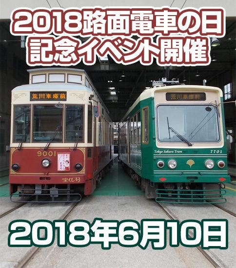 [イベント]「2018路面電車の日」記念イベント開催