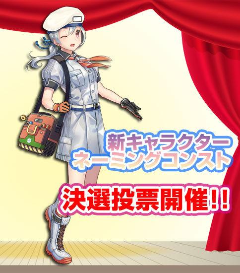 [イベント情報] 路娘008ネーミングコンテスト決選投票【結果発表】