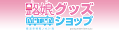 路娘MOTION公式オンラインショップ