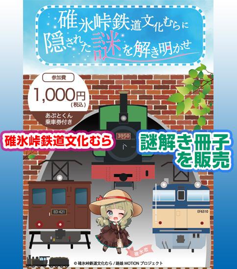[グッズ・イベント] 碓氷峠鉄道文化むら 謎解き冊子の販売を開始